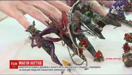 Майстри нігтьового дизайну зібралися у Лондоні, аби позмагатися у креативності