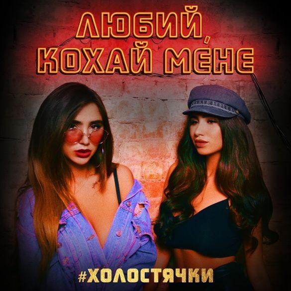 Гурт #Холостячки_1