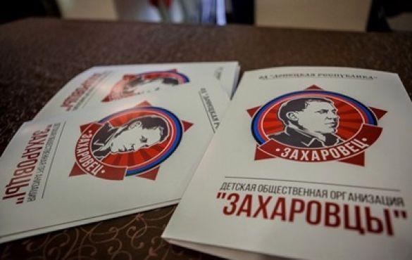 Дитяча організація ДНР Захарівці