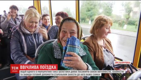 """52-річний водій маршрутки на Хмельниччині називає своїх пасажирок """"принцесами"""""""