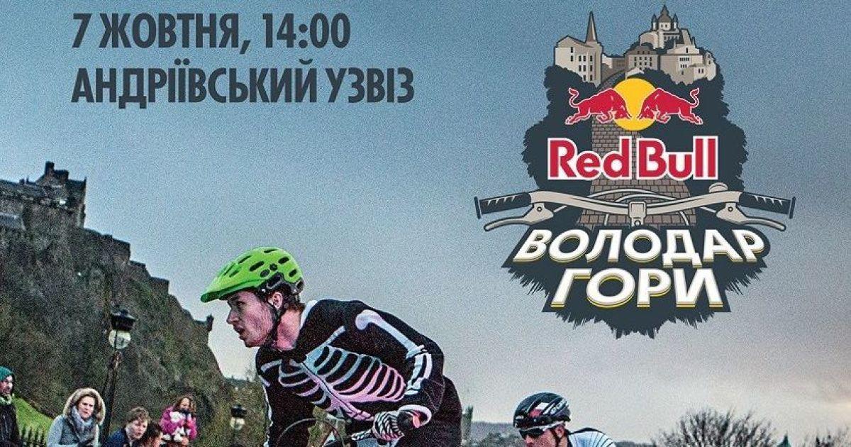 В Киеве на Андреевском спуске пройдут невиданные велогонки Red Bull Володар Гори
