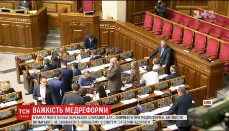 Парламентарии вновь отложили рассмотрение медицинской реформы