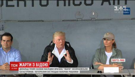 "Трамп назвал последствия тайфуна ""Мария"" ненастоящей катастрофой"