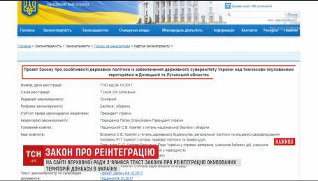 В ВР обнародовали содержание законопроекта о реинтеграции Донбасса