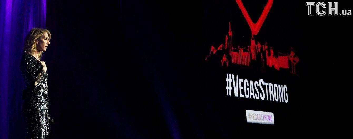 Селін Діон віддала усі кошти від шоу у Лас-Вегасі родинам жертв страшної стрілянини