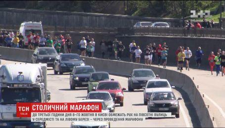 В столице ограничат движение на полсотни улиц из-за масштабного марафона