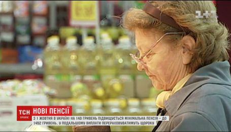 Пенсійна реформа підвищить рівень пенсій на 140 гривень