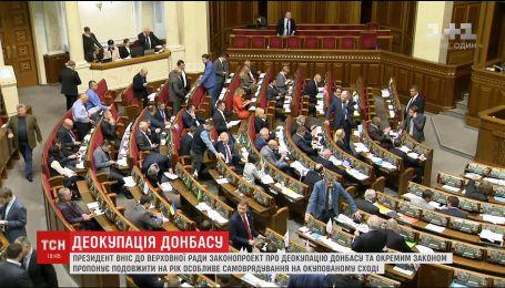 Факт агресії та повноваження армії: на розгляд ВР винесли законопроект про деокупацію Донбасу
