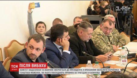 Парламентський комітет звернеться до президента з проханням звільнити очільника Генштабу