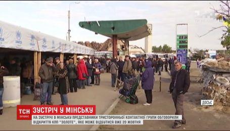 У Мінську домовились про створення нового контрольно-пропускного пункту на Луганщині