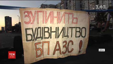 Протест проти будівництва АЗС у столиці закінчився сутичками активістів та поліцейських