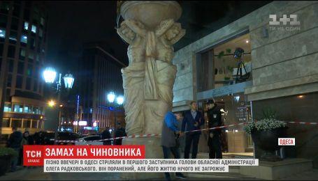 """В Одессе объявили план """"Перехват"""" нападающих на заместителя председателя Одесского облсовета"""