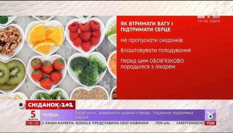 Що корисно їсти для серця