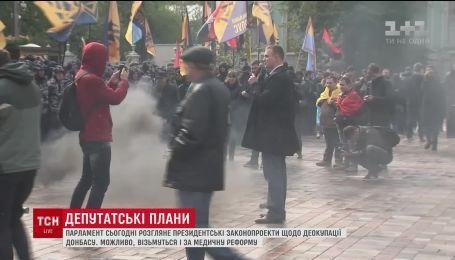 Противники закона о деоккупации Донбасса устроили протест под ВР