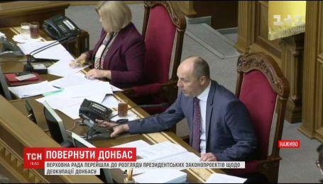 Пока нардепы обсуждают план реинтеграции Донбасса, под стенами ВР собрались протестующие