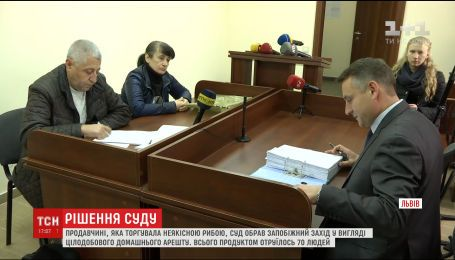 Львівський суд обрав запобіжний захід продавчині, яка отруїла рибою десятки клієнтів