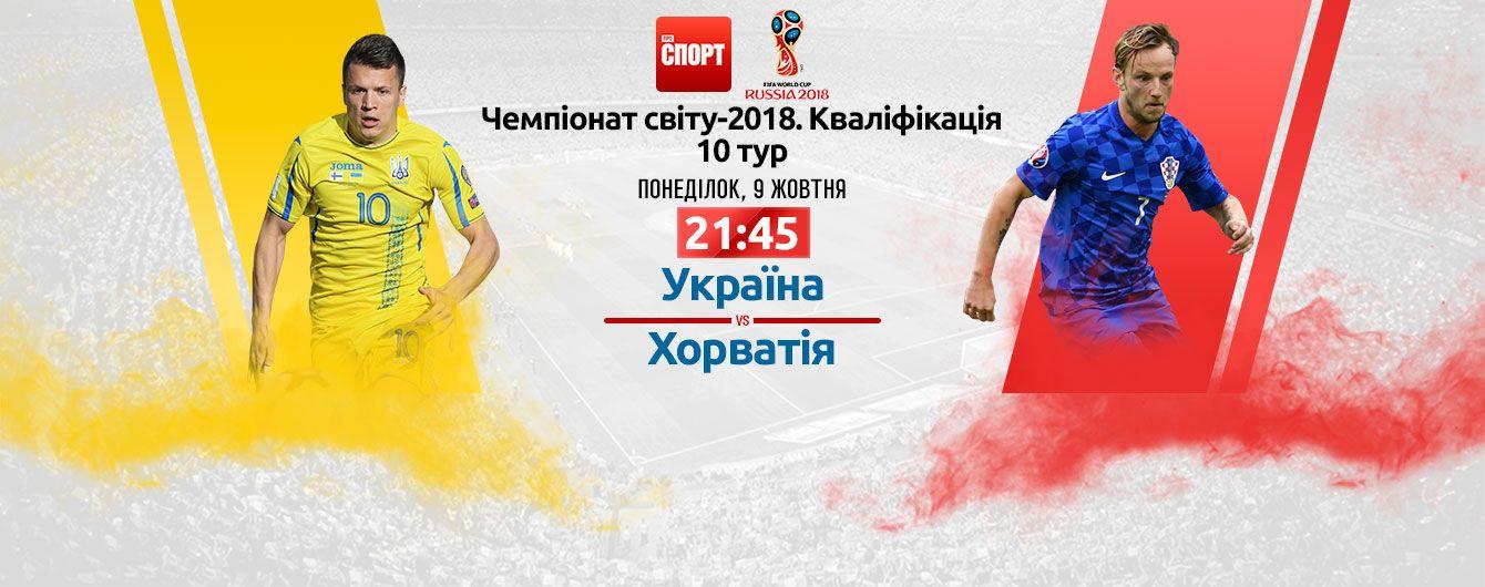 Україна - Хорватія - 0:2. Онлайн-трансляція матчу відбору ЧС-2018