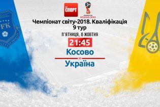Косово - Украина - 0:2. Онлайн-трансляция матча отбора ЧМ-2018 в 21:45