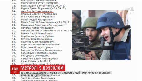 Верховна Рада заборонила концерти російських артистів без дозволу СБУ