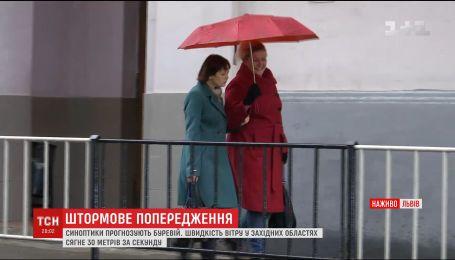 На Львівщині готуються до циклону із зливами та сильним вітром