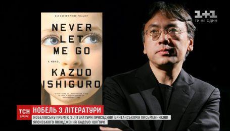 Нобелевскую премию и миллион долларов получил британский писатель японского происхождения
