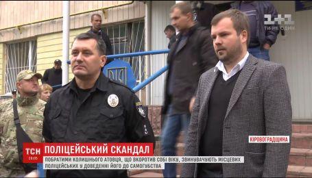 На Кіровоградщині АТОвці звинувачують поліцію у доведені свого побратима до самогубства