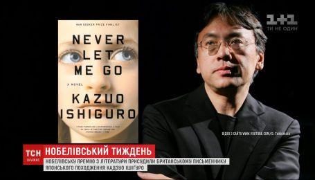 Визначився лауреат Нобелівської премії із літератури