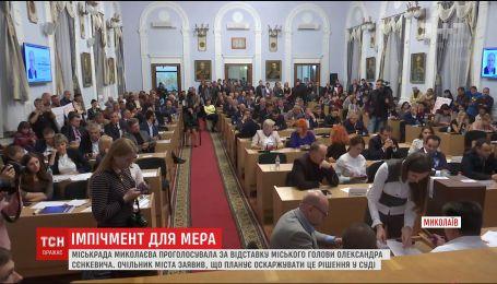 В Николаеве горсовет проголосовал за отставку мэра