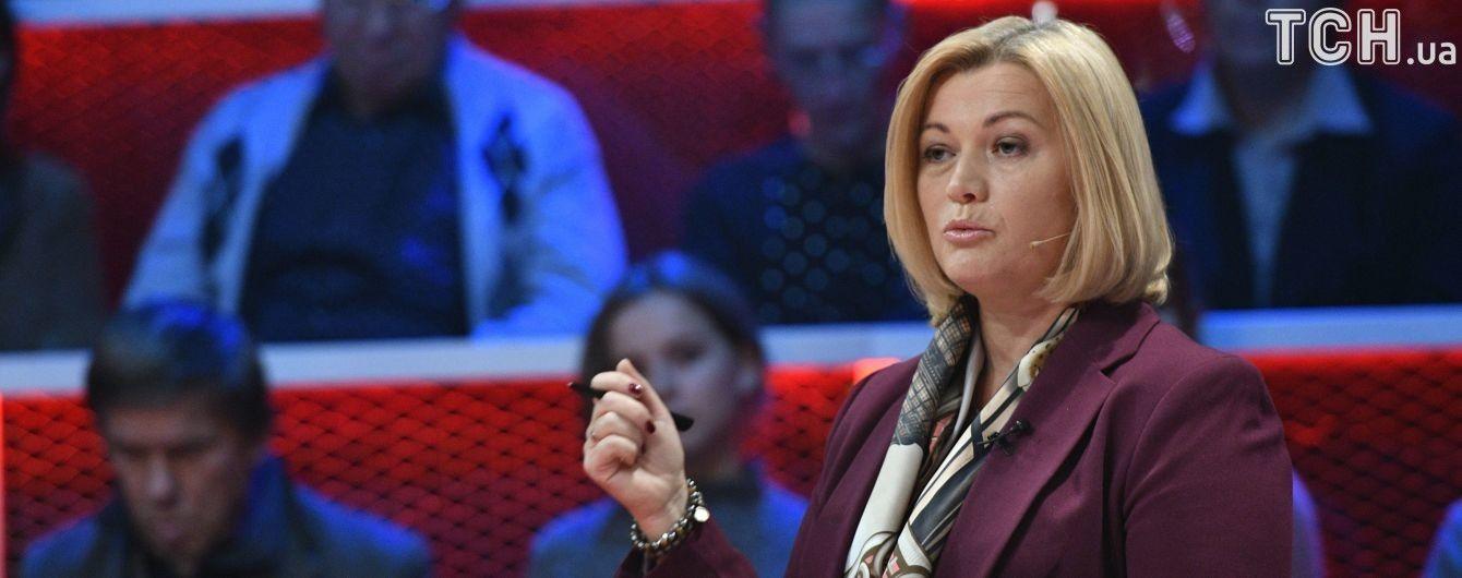 Геращенко заявила, що Україна готова передати Москві 13 засуджених, серед яких Вишинський