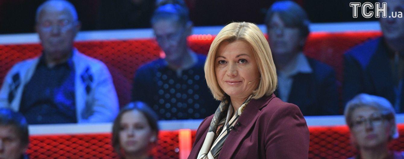 Кількість полонених українців на Донбасі зросла до 162 осіб – Геращенко