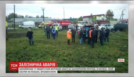 Жертвами железнодорожной аварии в России стали 17 человек