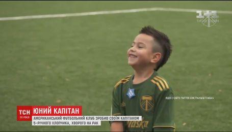 Американский клуб сделал больного раком мальчика капитаном команды