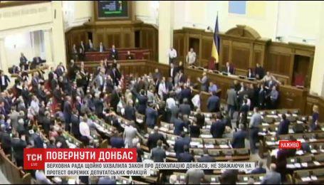 ВР в первом чтении поддержала реинтеграцию Донбасса