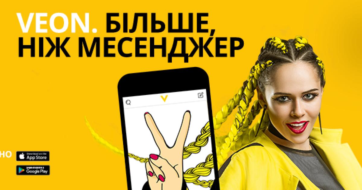 Квест в дополненной реальности – впервые в Украине