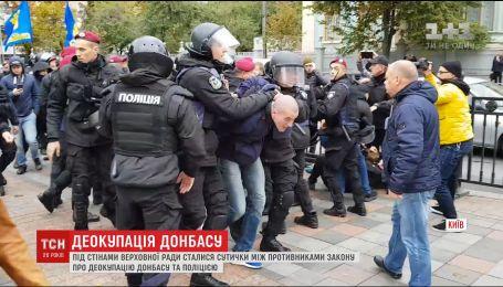Штовханина, образи і четверо затриманих: наслідки мітингу під ВРУ