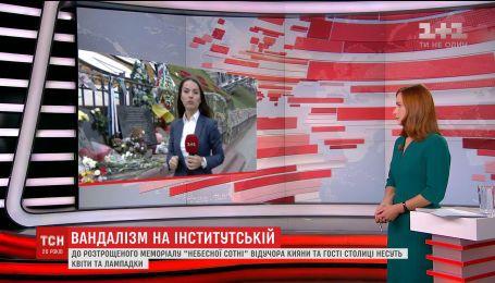 Луганском вандалу, который изувечил Мемориал Героям Небесной Сотни, избрали меру пресечения