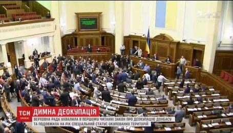 Окончательно закон о деоккупации Донбасса должны утвердить 17 октября