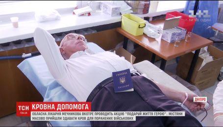 """""""Подаруй життя герою"""": сотні дніпрян вирішили здати кров для поранених бійців"""