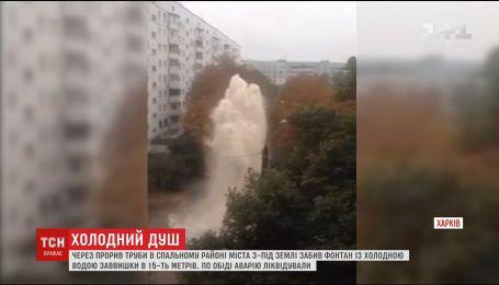 В Харькове из-за прорыва трубы образовался фонтан высотой 15 метров