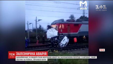 По меньшей мере 19 человек стали жертвами железнодорожной аварии в России