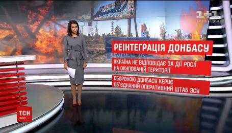 Что предусматривают принятые законопроекты об особенностях государственной политики Украины