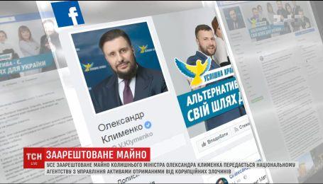Усе заарештоване майно Клименка передадуть Національному агентству з управління активами