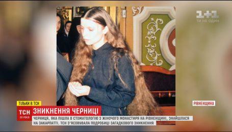 На Рівненщині монахиня поїхала у стоматологію та зникла на три дні