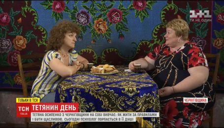 Історії ТСН: психолог навчила Тетяну з Рудьківки бути щасливою
