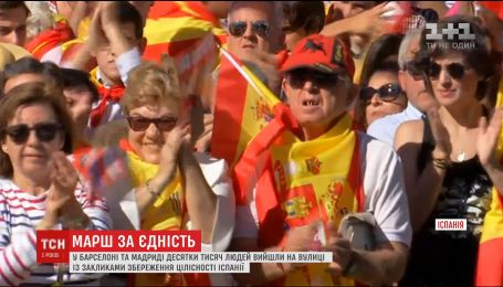 В Барселоне и Мадриде десятки тысяч людей вышли на улицу с призывами к единству и диалогу