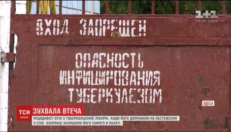 У Одесі втік рецидивіст, хворий на відкриту форму туберкульозу