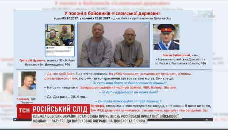 """Дані бойовиків армії """"Вагнера"""" стануть доказовою базою присутності росіян на Донбасі"""