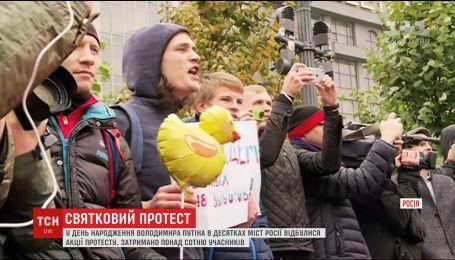 Россияне отпраздновали день рождения Путина массовыми протестами