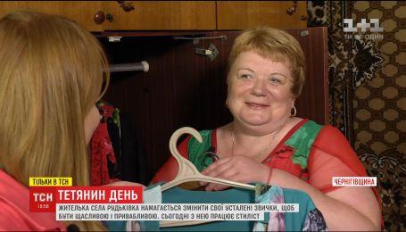 Эксперимент ТСН: столичный дизайнер провела урок стиля для Татьяны с Рудьковки