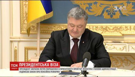 Президент підписав закон про пенсійну реформу та подякував парламенту за зусилля